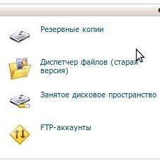 Перенос сайта с панели управления Cpanel на Сpanel (операционная система Linux)