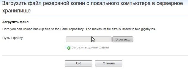 Перенос сайта с панели Plesk на Plesk