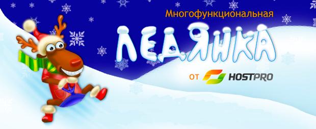 Ледянка от HostPro