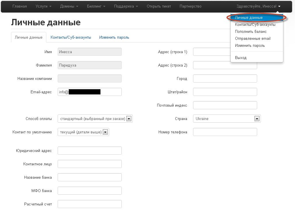 Новый биллинг HostPro.ua
