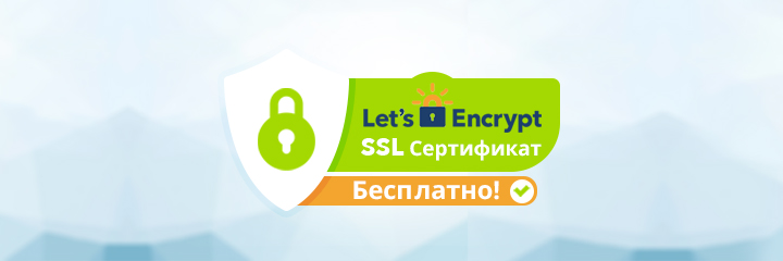 blog_ssl-lets
