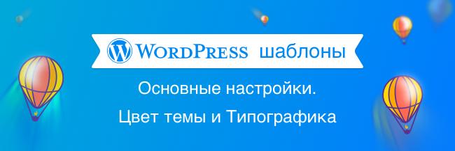 1_блог_вп