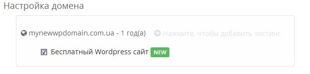заказ домена
