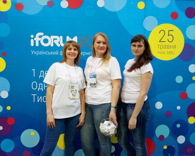 iForum2017