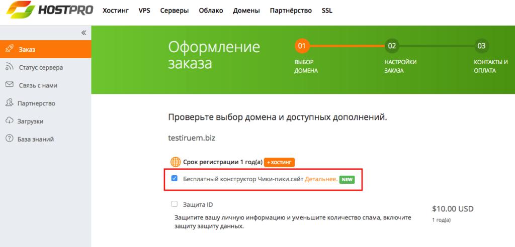 Скриншот HostPro