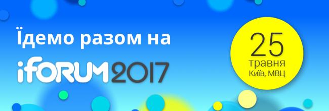 iForum 2017