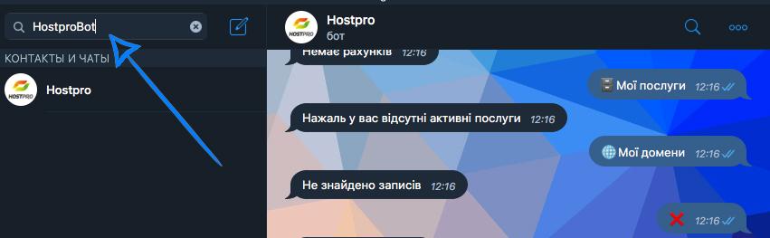 HostPro, Telegram, хостинг, лучший хостинг в Украине, купить домен, доменное имя