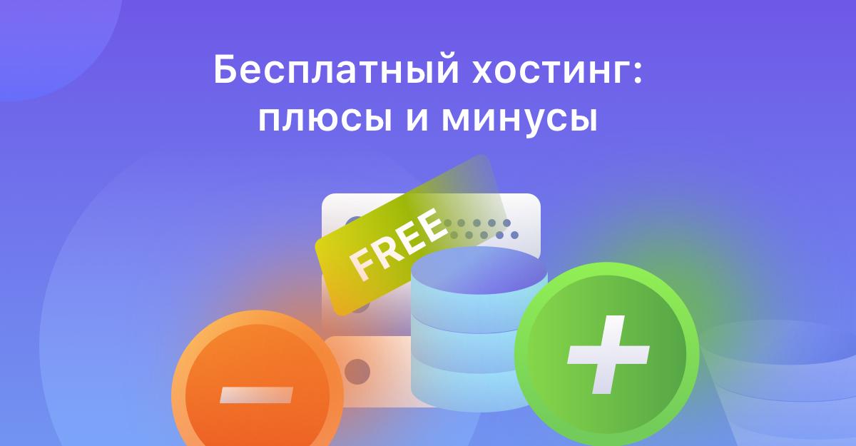 Плюсы и минусы бесплатного хостинга создать сайт и загрузить на хостинг