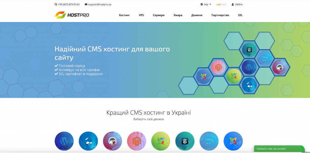 Надійний CMS хостинг для вашого сайту