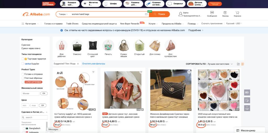 Опт на китайських сайтах Alibaba.com або Aliexpress.com.