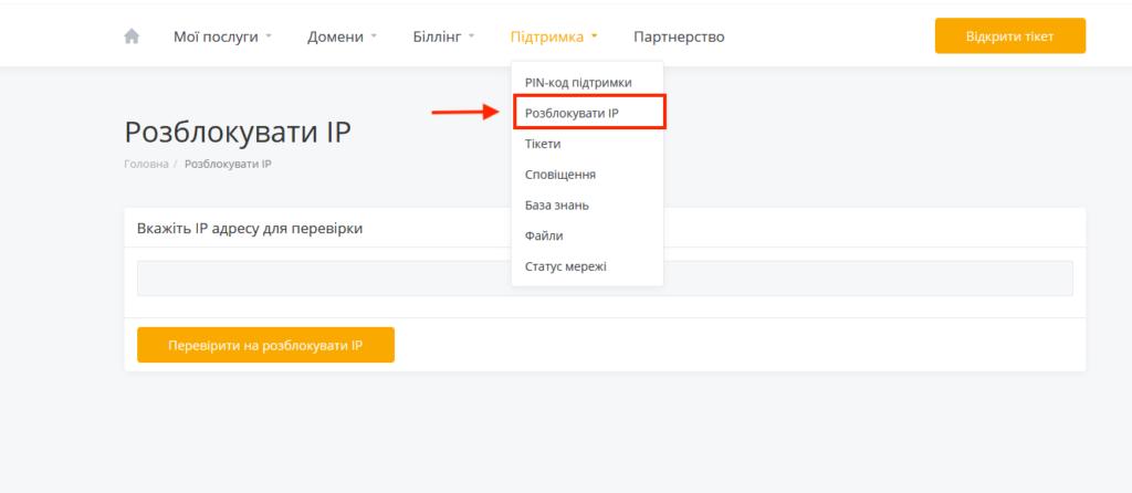 """Якщо ваш IP був заблокований в результаті неправильного введення пароля в панелі управління, ви маєте можливість розблокувати його без звернення до техпідтримки в розділі меню """"Підтримка"""" → """"Розблокувати IP"""""""