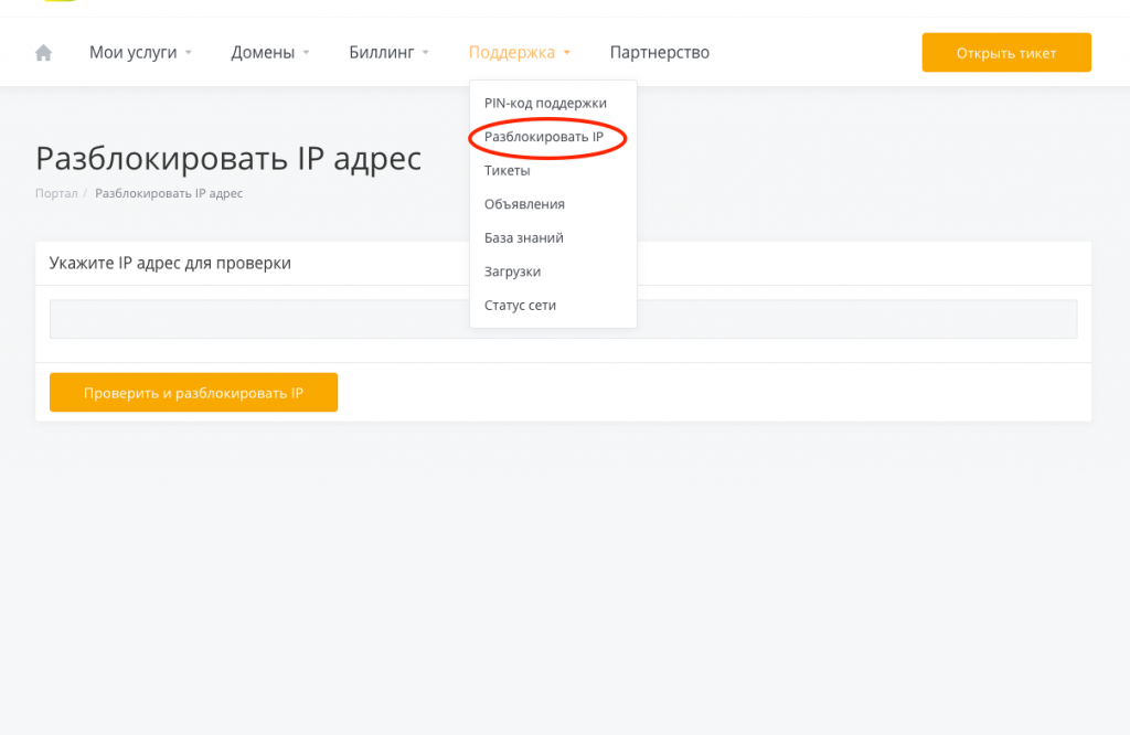 """Если ваш IP был заблокирован в результате неправильного ввода пароля в панели управления, вы имеете возможность разблокировать его без обращения в тех. поддержку в разделе меню """"Поддержка"""" → """"Разблокировать IP"""""""