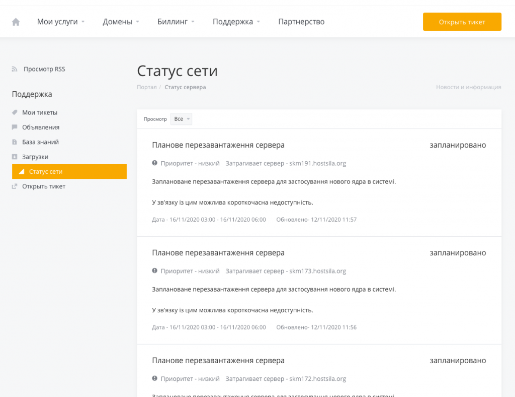 """информация о всех плановых перезагрузках сервера с конкретными датами во вкладке """"Статус сети"""""""