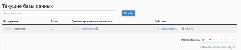 """""""Текущие базы данных"""" в блоке"""