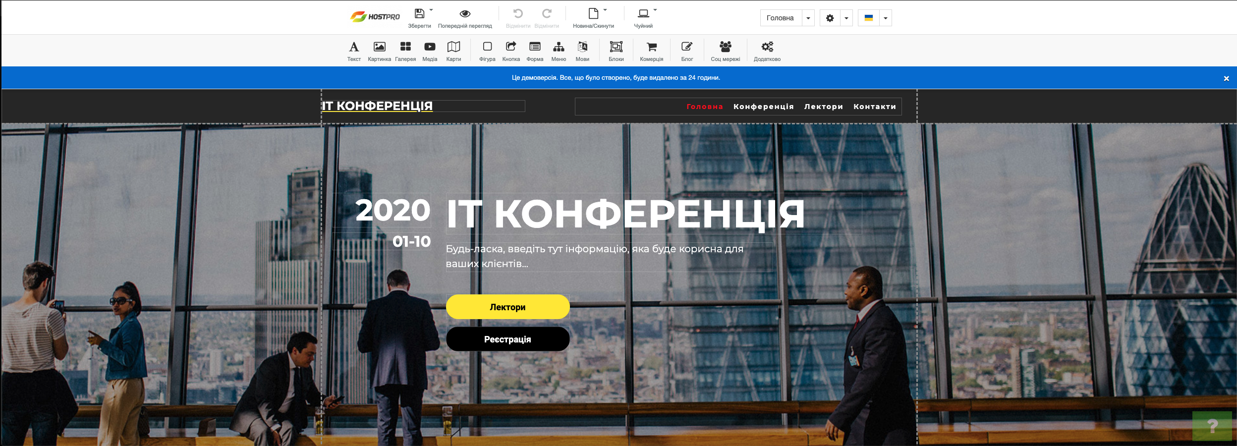 Конструктор Site.pro.