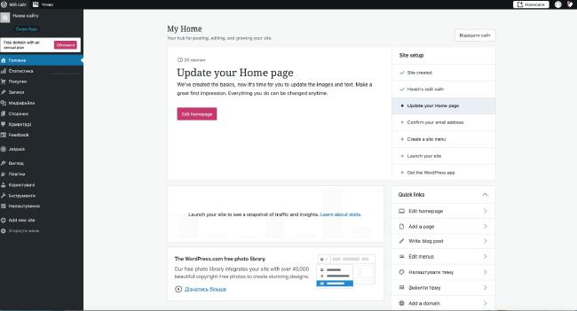 Система керування контентом WordPress