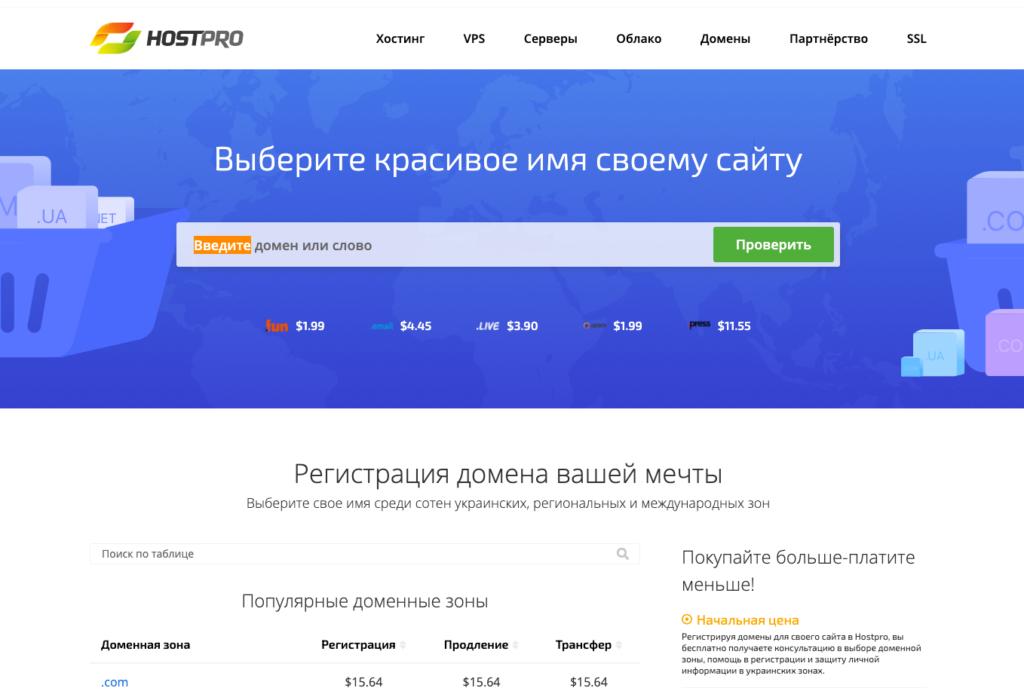 Более 300 актуальных доменных имен от HOSTPRO