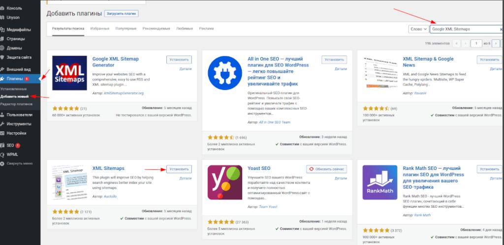 Плагін Google XML Sitemaps в адмін-панелі WordPress.